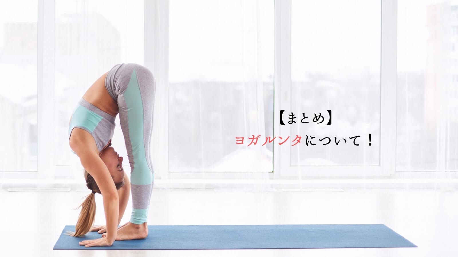 【まとめ】おすすめスタジオヨガルンタ紹介!