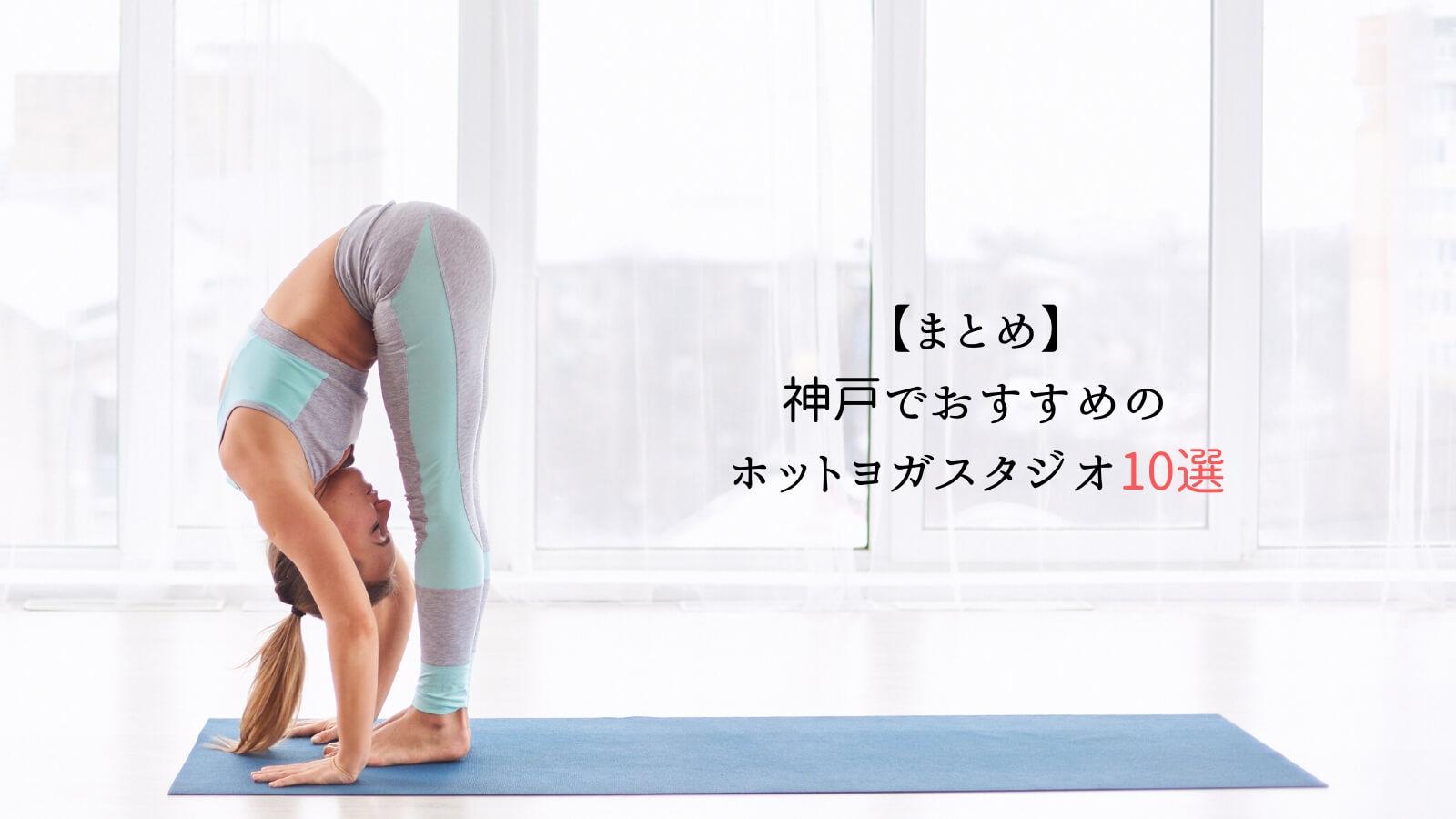 【まとめ】神戸でおすすめのホットヨガスタジオ10選