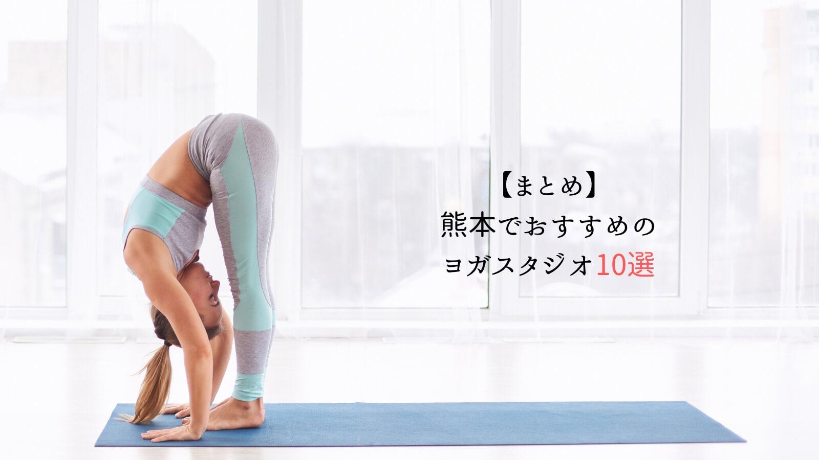 【まとめ】熊本でおすすめのヨガスタジオ10選