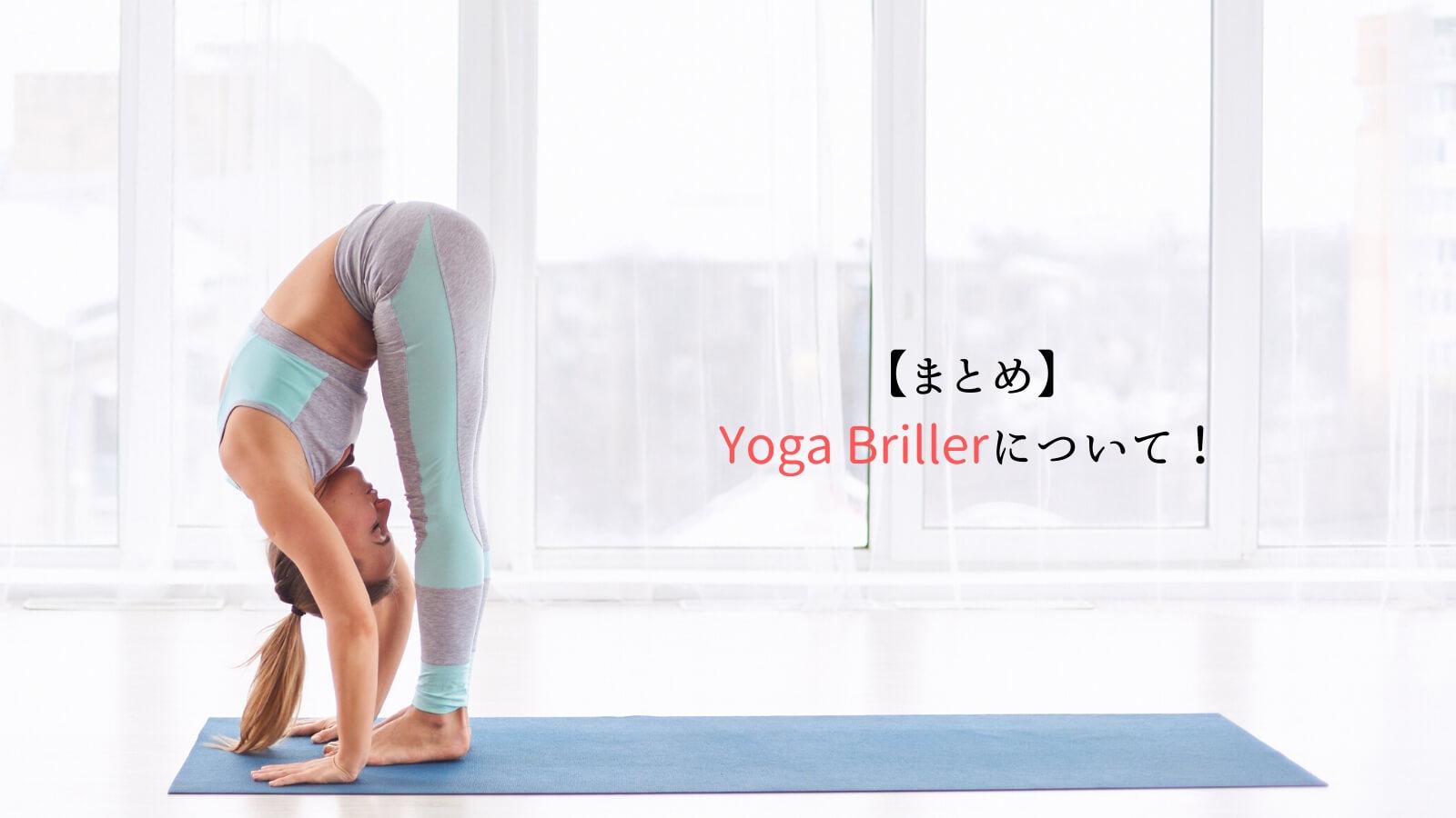 【まとめ】Yoga Briller紹介!