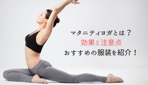 【初心者必見!】マタニティヨガとは?効果と注意点・服装まで全部紹介!