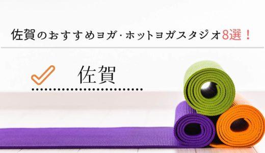 【最新版】佐賀でおすすめのヨガ・ホットヨガスタジオ8選!スタジオ選びのコツも紹介!