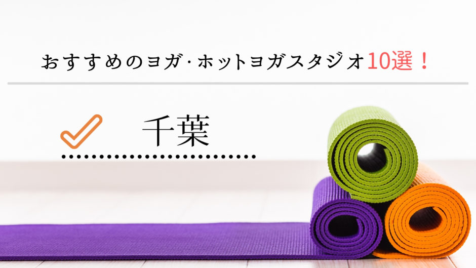 【最新版】千葉で安くておすすめのヨガ・ホットヨガスタジオ10選!スタジオ選びのコツも紹介!