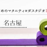 【最新版】名古屋でおすすめのマタニティヨガスタジオ10選!スタジオ選びのコツも紹介!