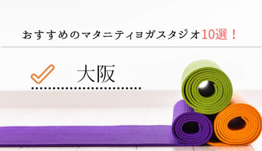 【最新版】大阪府でおすすめのマタニティヨガスタジオ10選!スタジオ選びのコツも紹介!