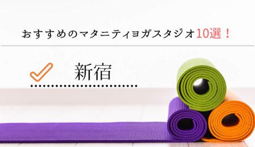 【最新版】新宿でおすすめのマタニティヨガスタジオ人気ランキング10選!