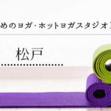 【最新版】松戸で安くておすすめのヨガ・ホットヨガスタジオ10選!スタジオ選びのコツも紹介!
