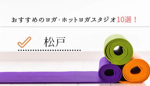 【最新版】松戸で安くておすすめのヨガ・ホットヨガスタジオ10選!