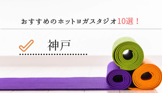 【最新版】神戸で安くておすすめのホットヨガスタジオ10選!スタジオ選びのコツも紹介!