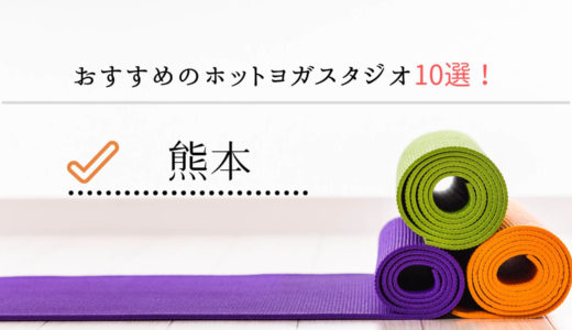 【最新版】熊本でおすすめのホットヨガスタジオ人気ランキング10選!