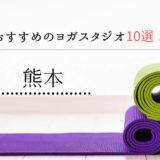 【最新版】熊本でおすすめのヨガスタジオ10選!スタジオ選びのコツも紹介!