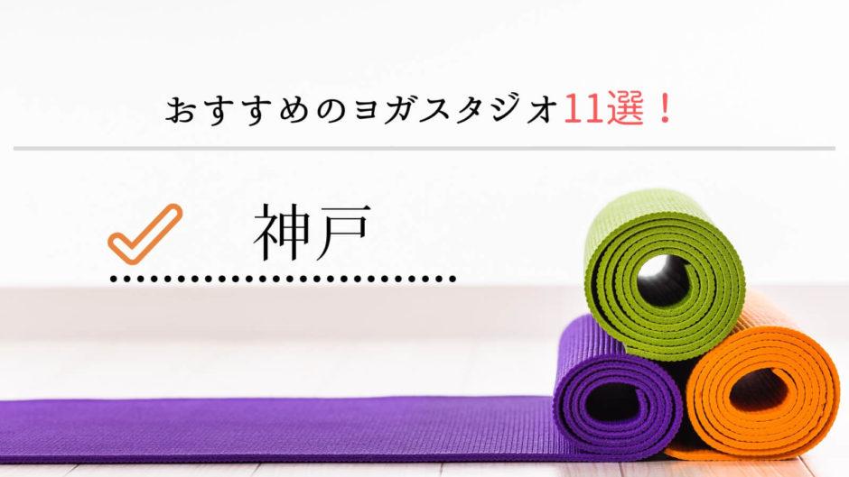 【最新版】神戸でおすすめのヨガスタジオ11選!スタジオ選びのコツも紹介!