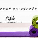 【最新版】高崎でおすすめのヨガ・ホットヨガスタジオ10選!スタジオ選びのコツも紹介!