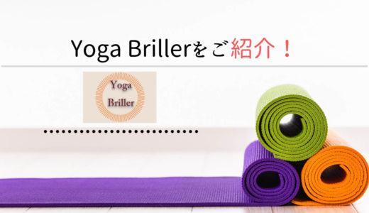 【紹介!】Yoga Brillerってどんなスタジオ?