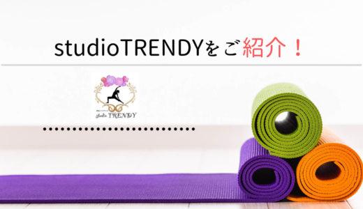 【紹介!】studioTRENDYってどんなスタジオ?