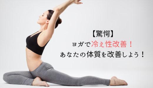 【驚愕】ヨガで冷え性改善!あなたの体質を改善しよう!