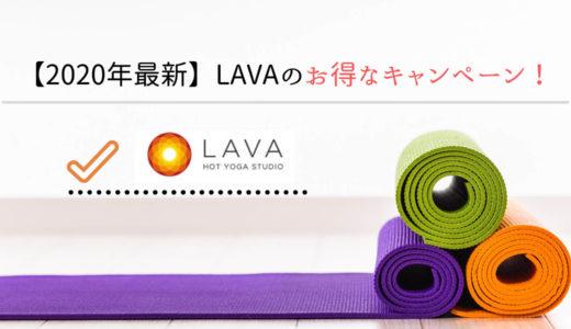 【2020年最新】ホットヨガLAVA(ラバ)のキャンペーンまとめ!お得に通う裏技を紹介!