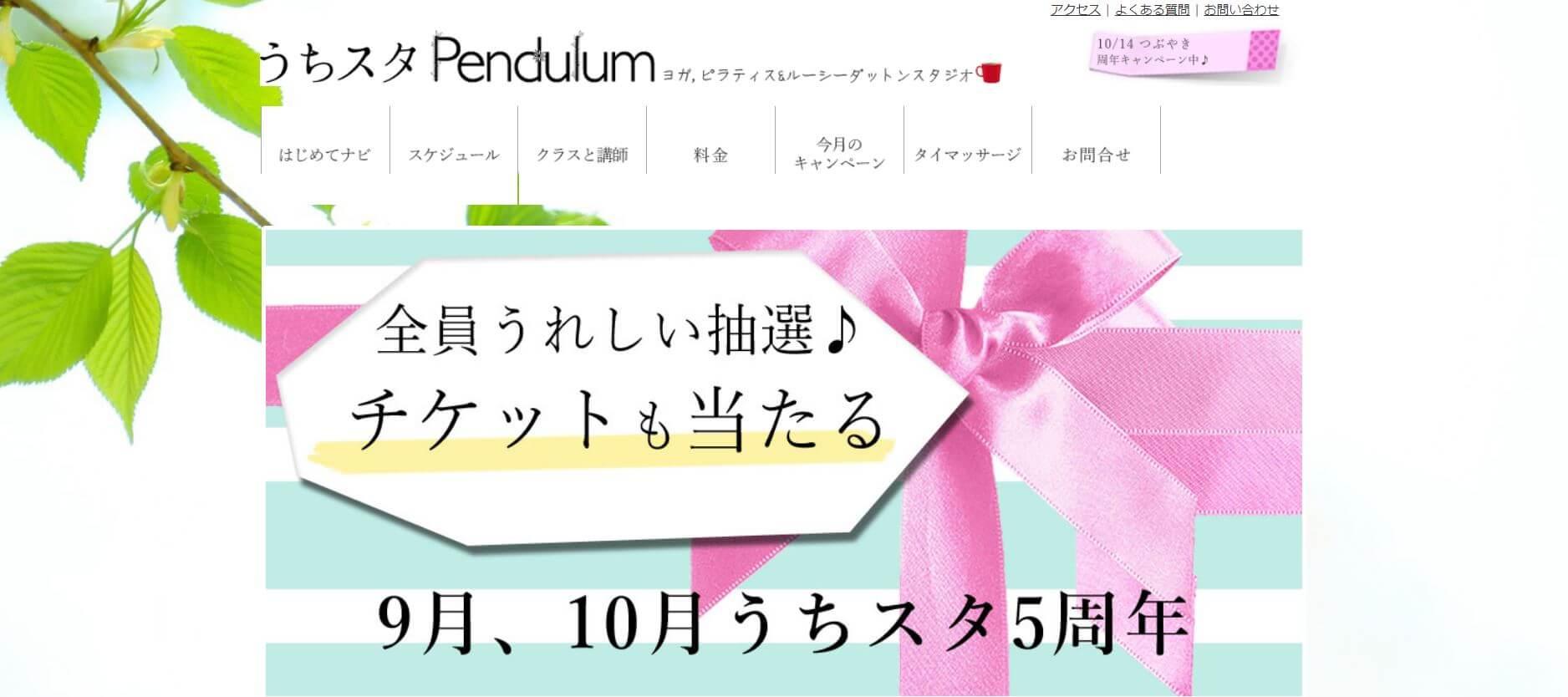 うちスタPendulumⅡ(ペンデュラム Ⅱ)