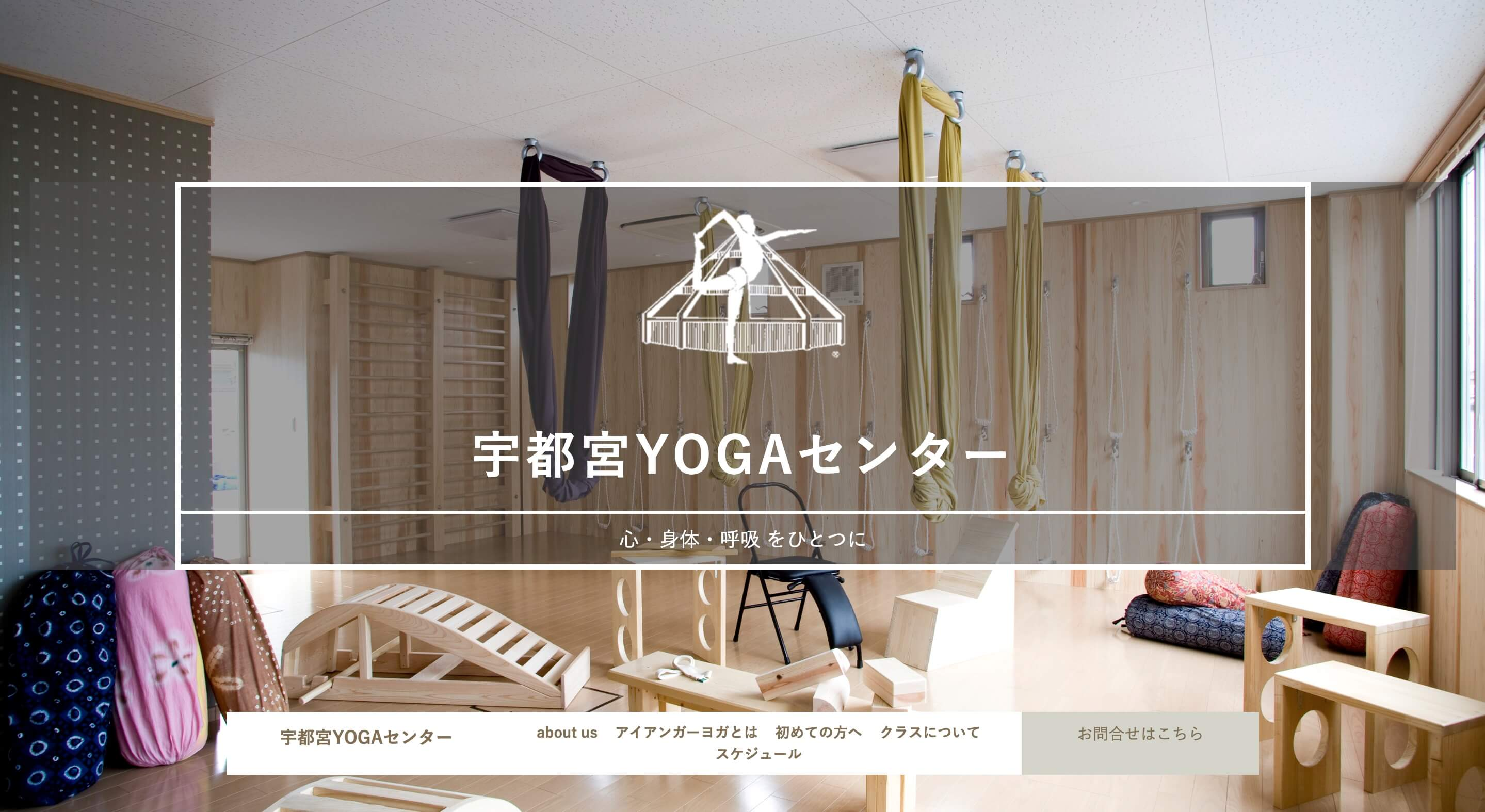 YOGAセンター