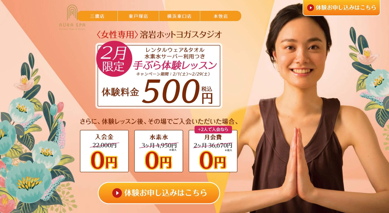 レアレア&オーラスパ横浜東口店