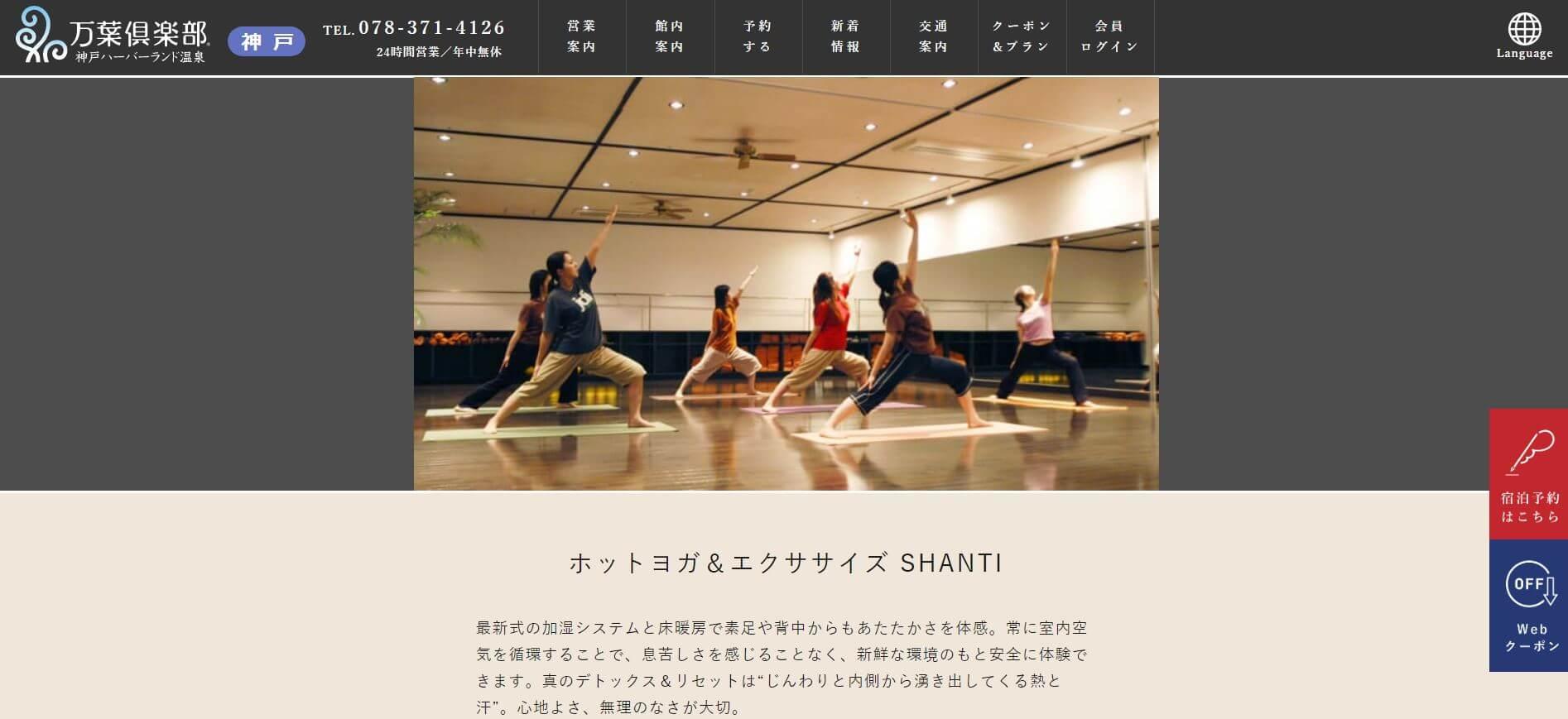 ホットヨガ&エクササイズ SHANTI