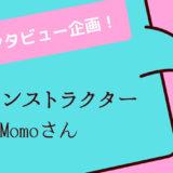 ヨガインストラクターMomoさんに突撃インタビュー!