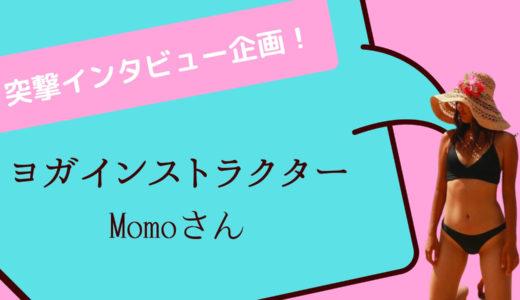 Momoさんに突撃インタビュー!