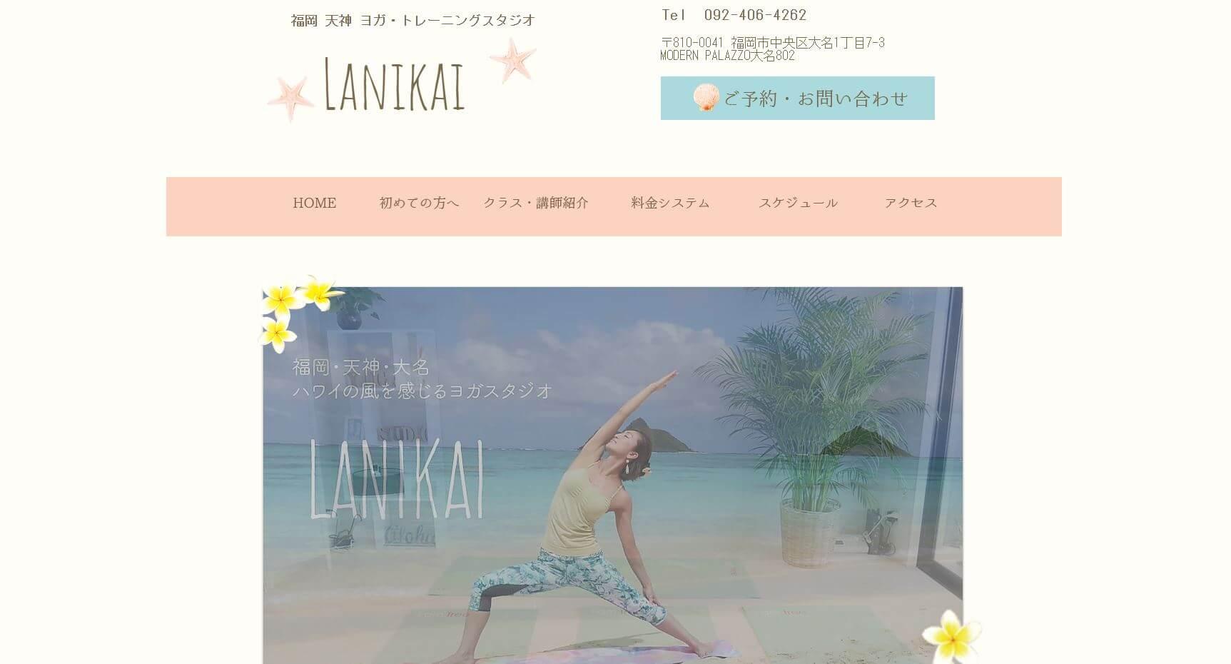 ヨガスタジオ Lanikai-ラニカイ-