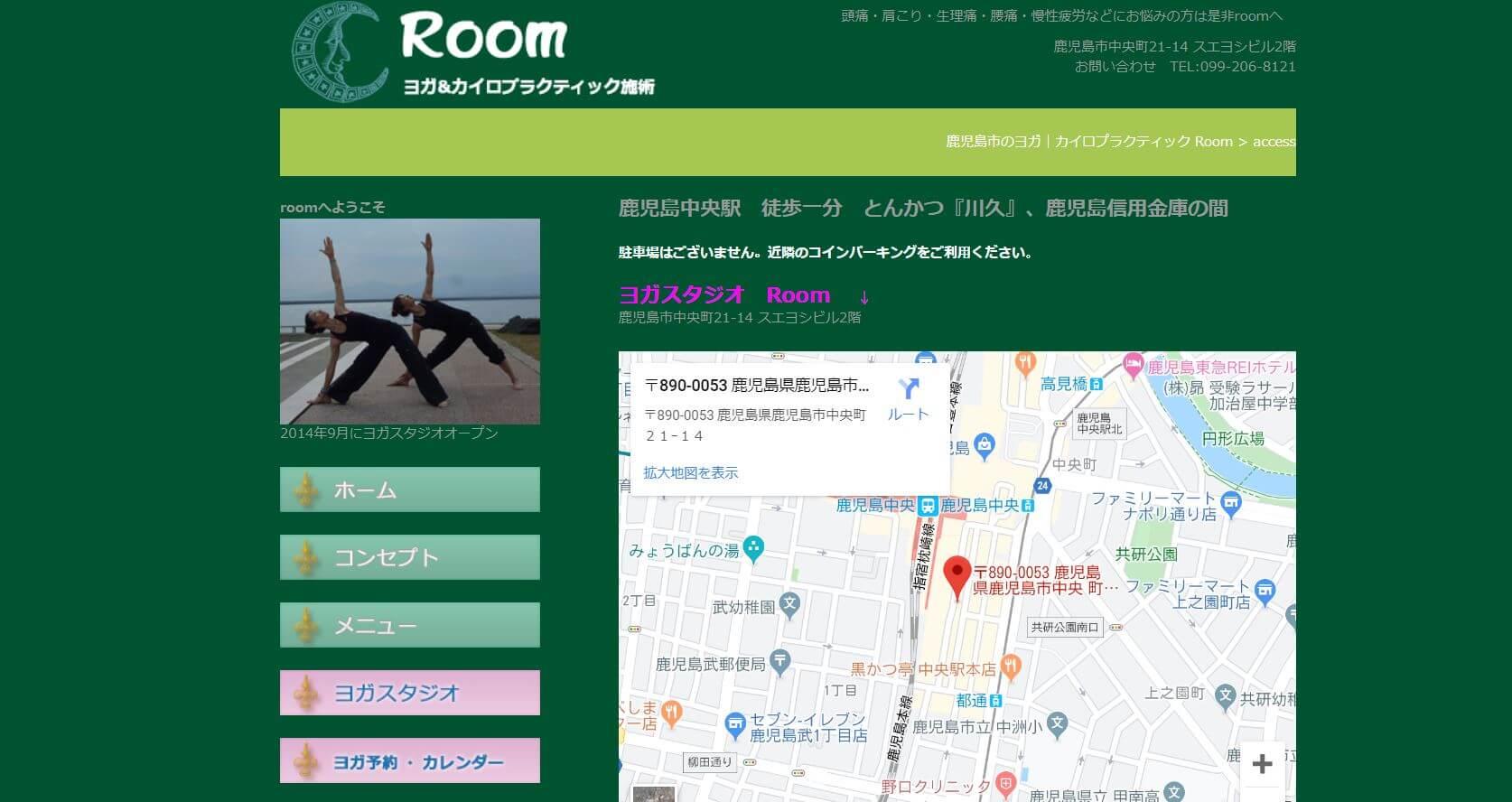 ヨガスタジオ Room