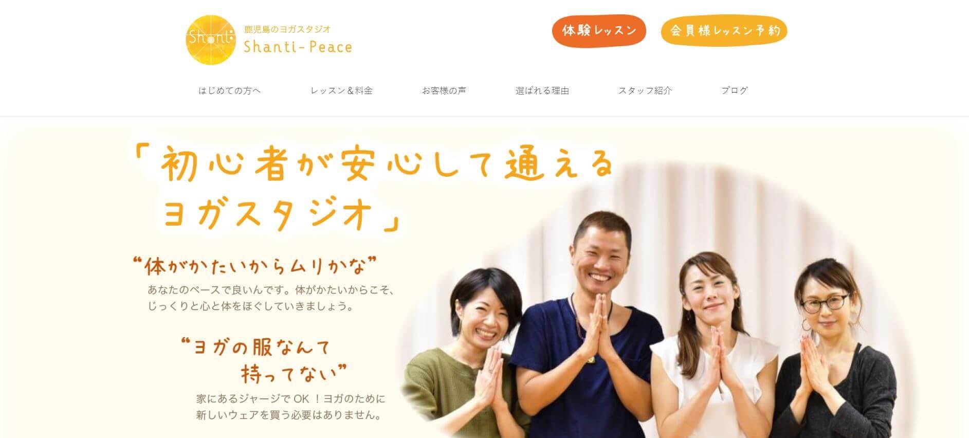 ヨガスタジオ Shanti-Peace(シャンティピース)