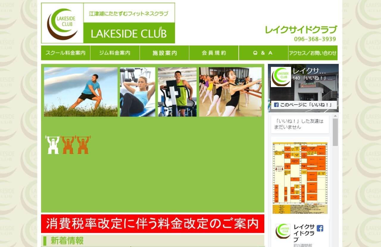 レイクサイドクラブ