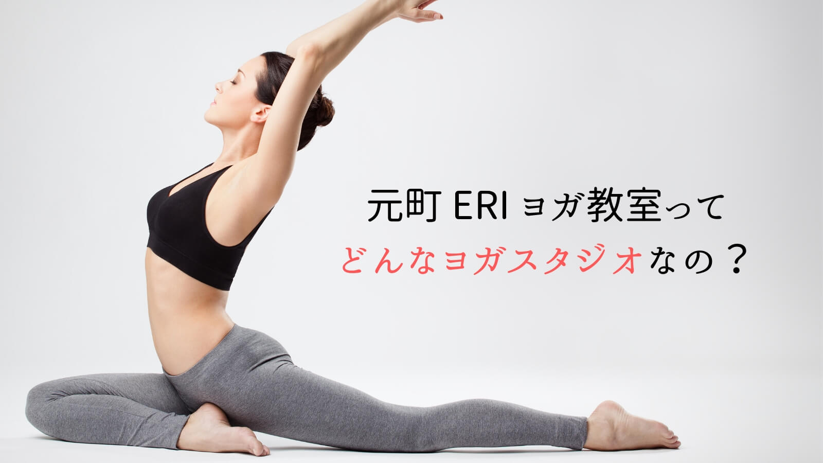 元町 ERI ヨガ教室ってどんなヨガスタジオなの?