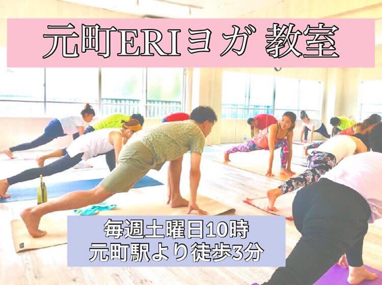 元町ERIヨガ教室
