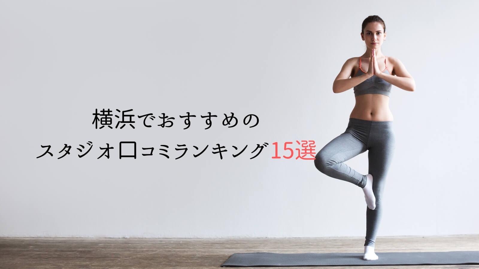 横浜でおすすめのホットヨガスタジオ口コミランキング15選