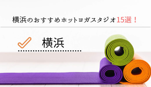 【最新版】横浜の安くて人気のホットヨガスタジオ15選!おすすめランキングは?