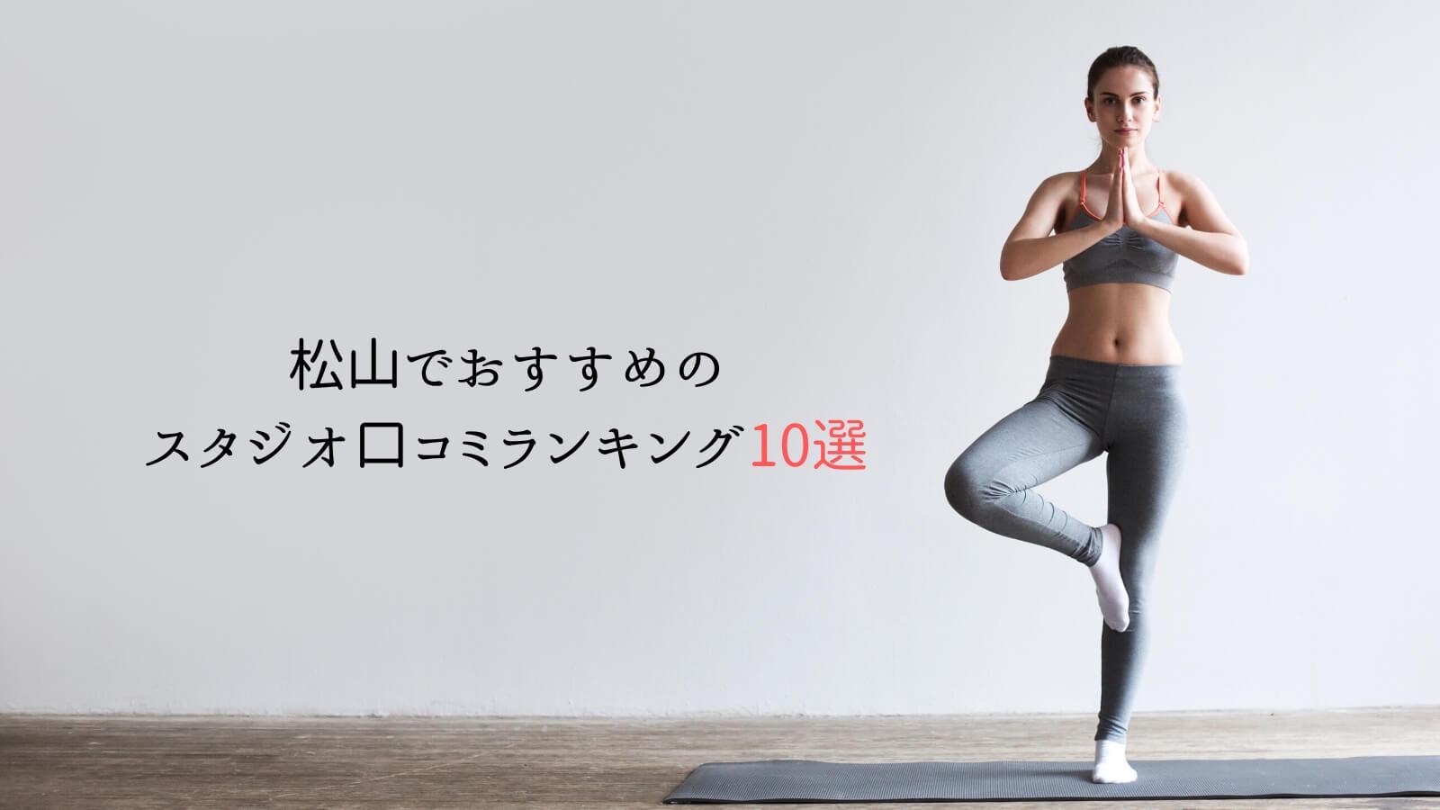 松山でおすすめのヨガ・ホットヨガスタジオ口コミランキング10選