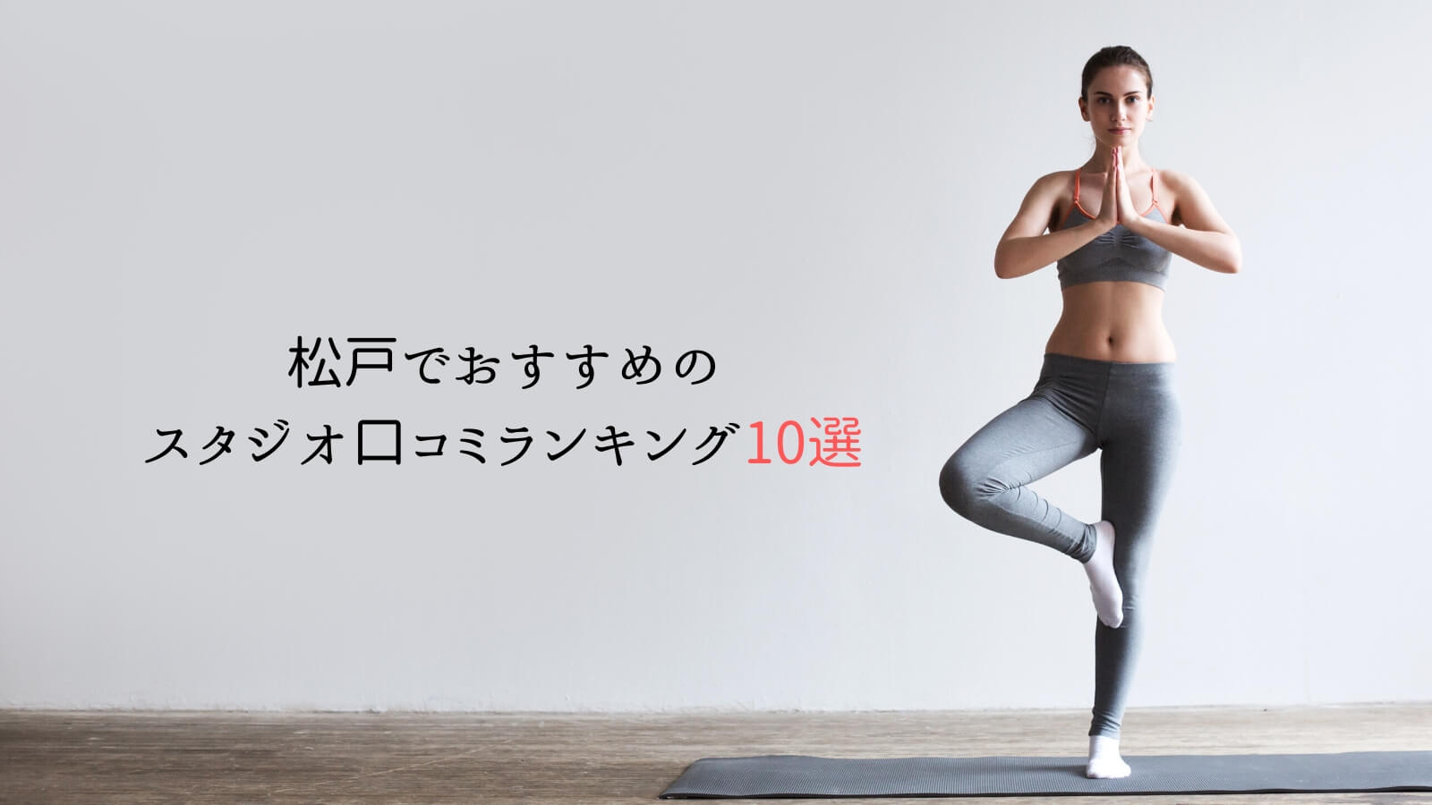 松戸でおすすめのヨガ・ホットヨガスタジオ口コミランキング10選