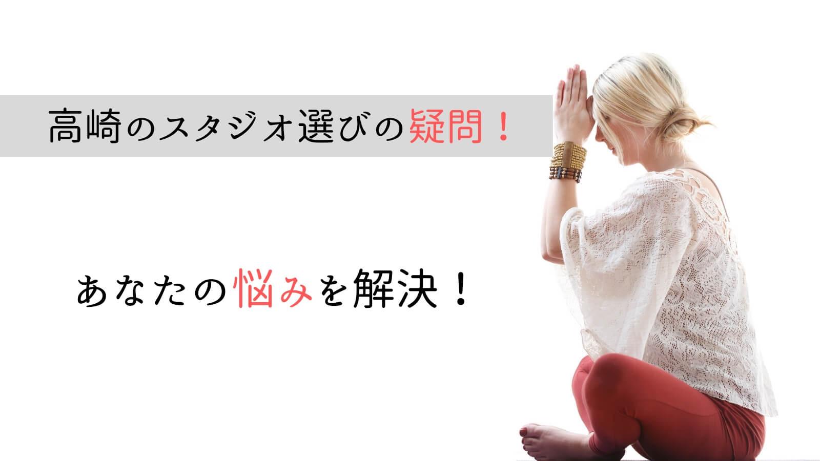 高崎でのヨガ・ホットヨガスタジオ選びに関するQ&A