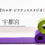 宇都宮のヨガ・ピラティススタジオ10選!初心におすすめ!