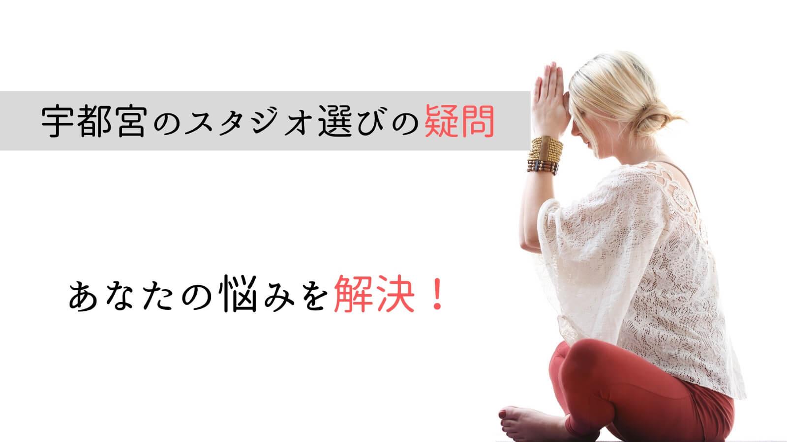 宇都宮でのヨガ・ピラティススタジオ選びに関するQ&A