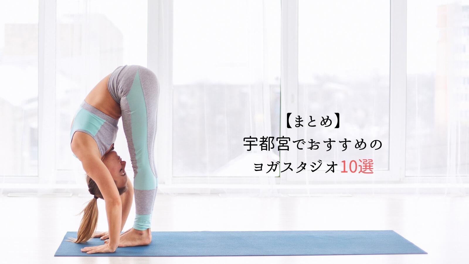 【まとめ】宇都宮でおすすめのヨガ・ピラティススタジオ10選