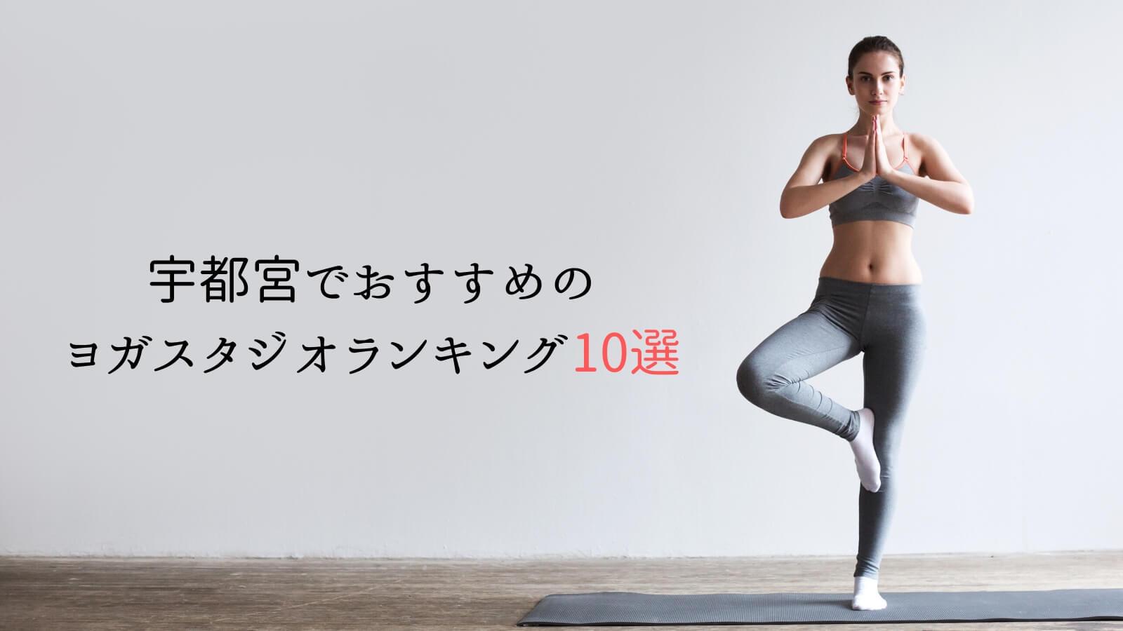 宇都宮のヨガ・ピラティススタジオ10選