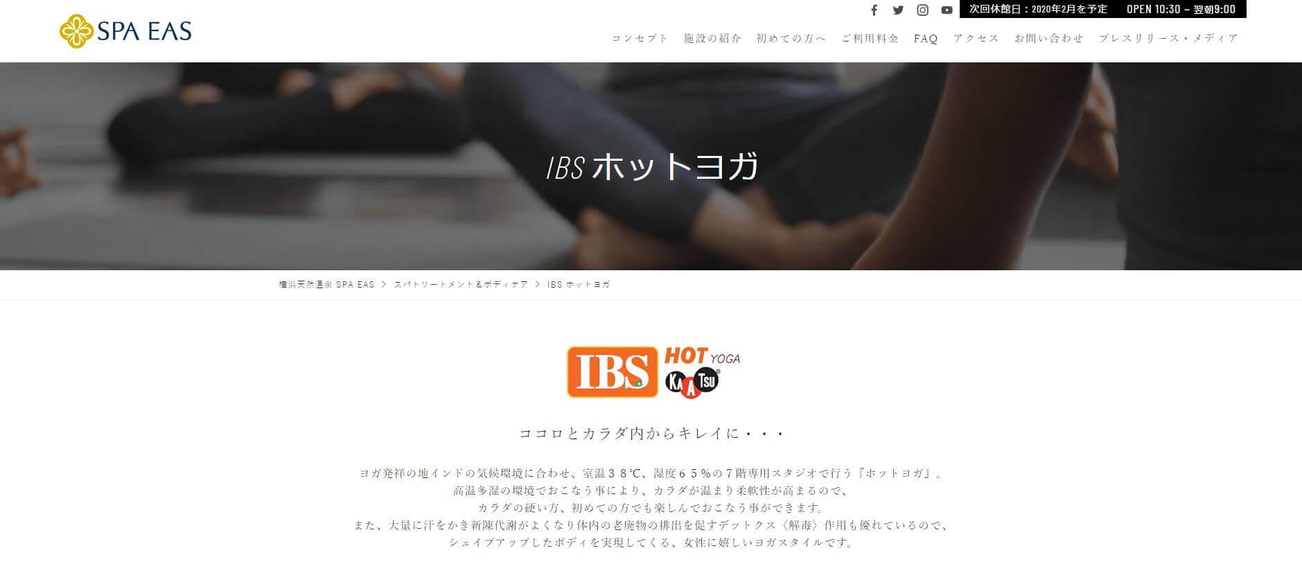IBS 横浜