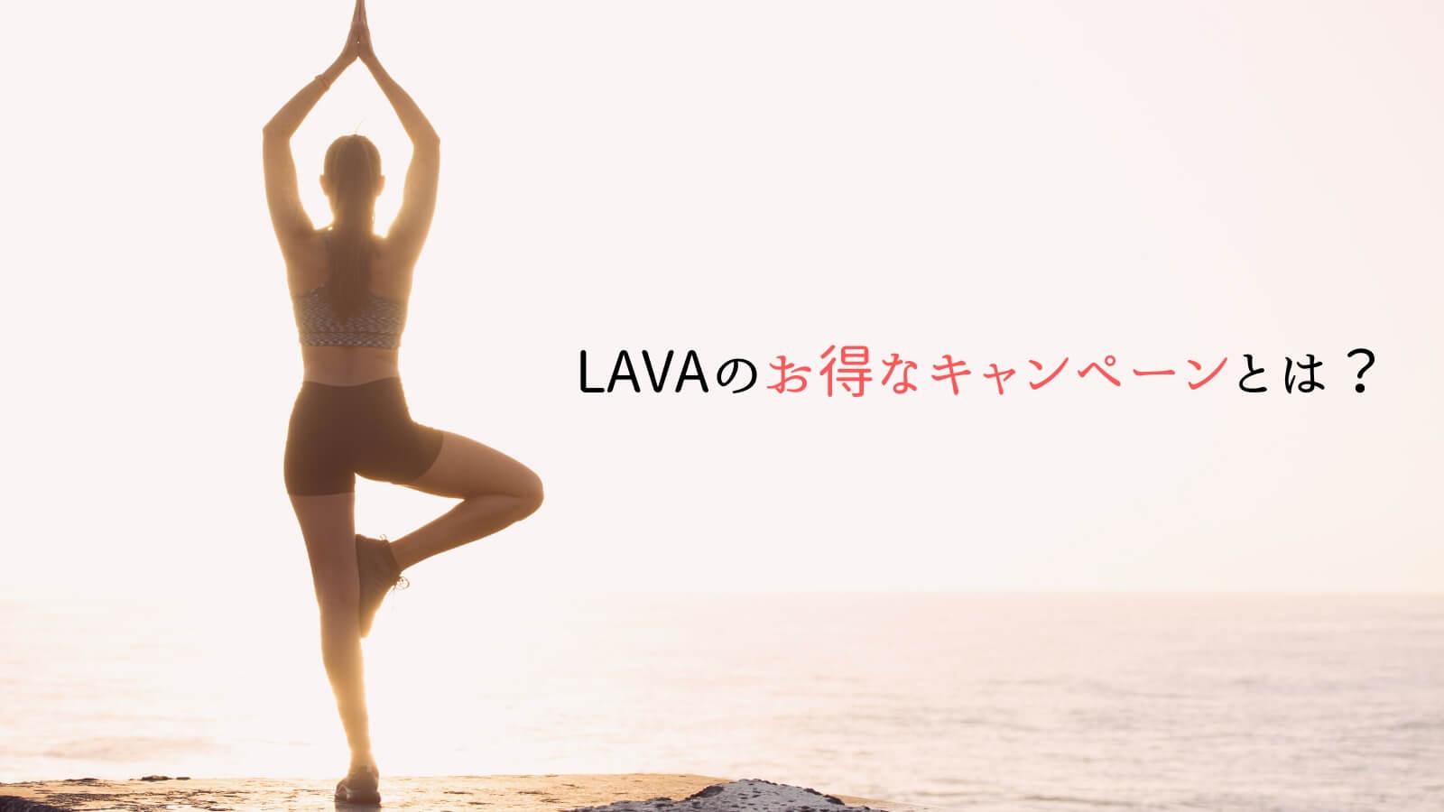 LAVA(ラバ)のお得なキャンペーンとは?