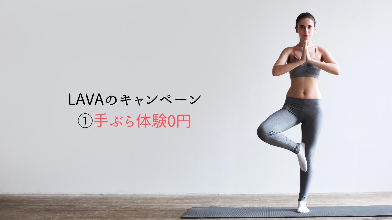 LAVA(ラバ)のキャンペーン①手ぶら体験0円