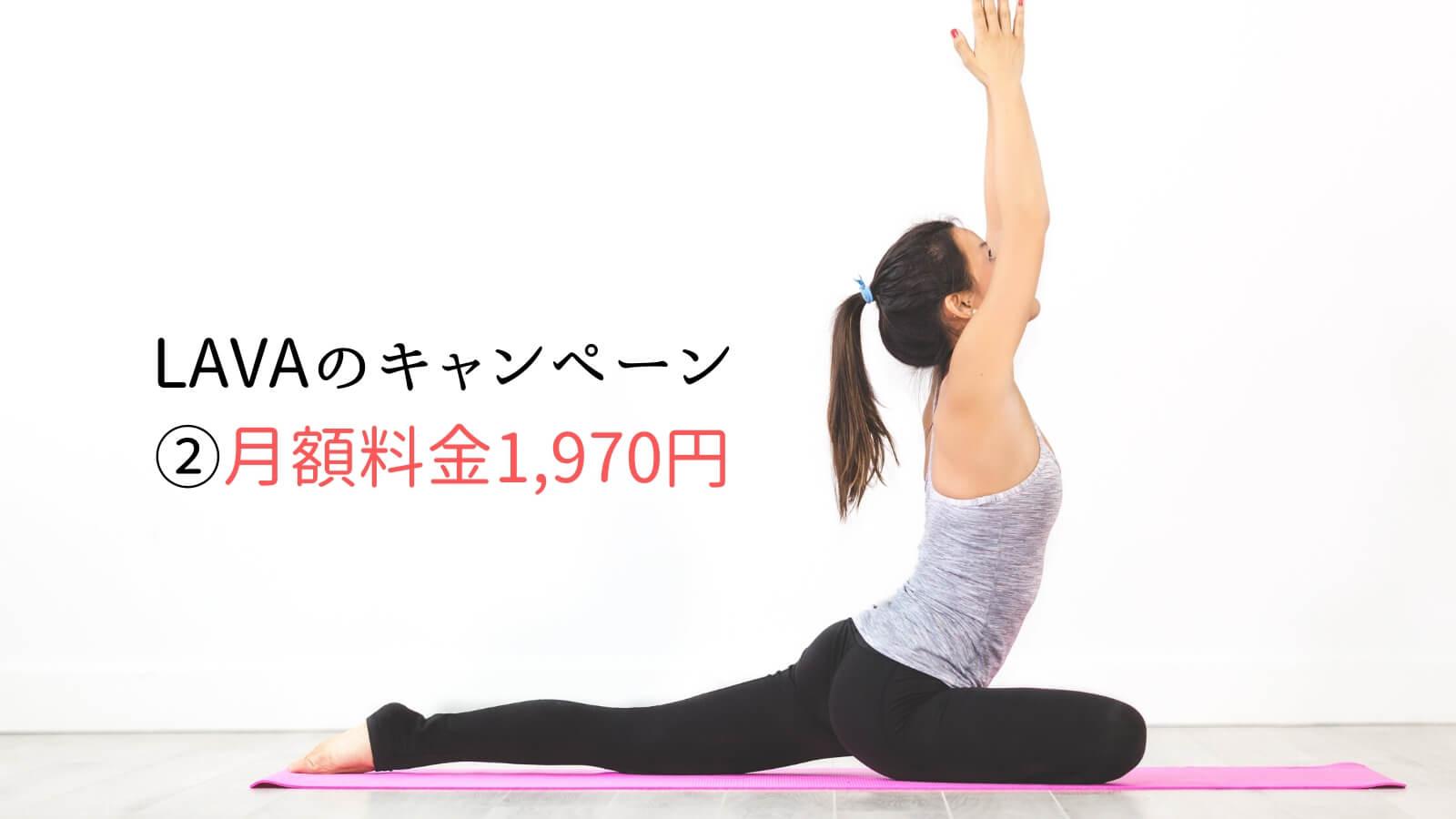 LAVA(ラバ)のキャンペーン②月額料金1,970円