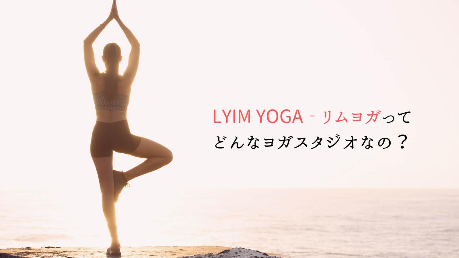 LYIM YOGA‐リムヨガってどんなヨガスタジオなの?