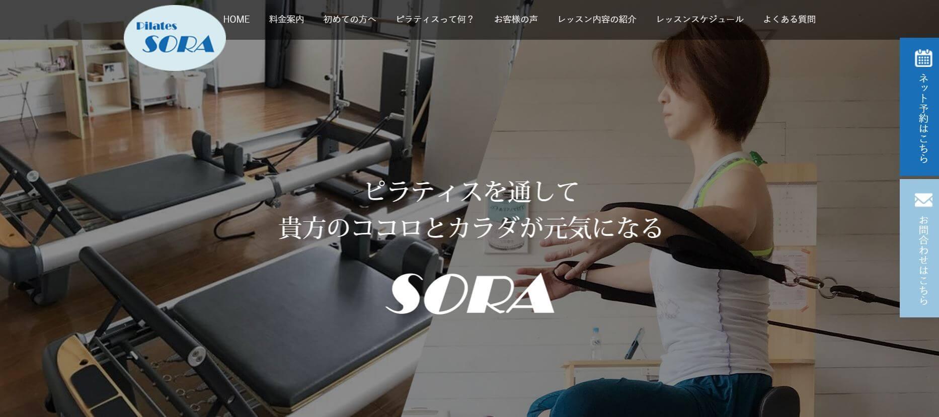 Pilates SORA(ソーラ)