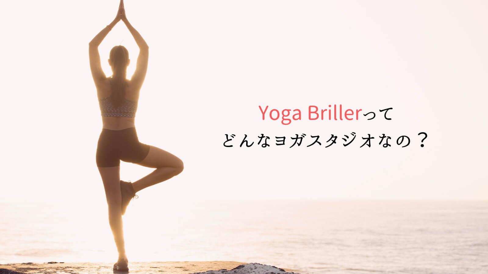 Yoga Brillerってどんなヨガスタジオなの?