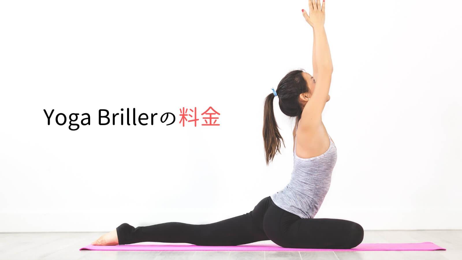 Yoga Brillerの料金